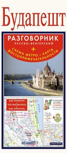 Будапешт. Русско-венгерский разговорник + схема метро, карта, достопримечательности