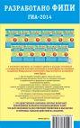 ГИА-2014. ФИПИ. История. (84х108/32) Тренировочные варианты экзаменационных работ для проведения ГИА. 9 класс
