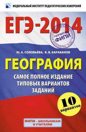ЕГЭ-2014. ФИПИ. География. (60х90/16) Самое полное издание типовых вариантов ЕГЭ.