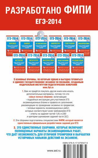 ЕГЭ-2014. ФИПИ. География. (84х108/32) Самое полное издание типовых вариантов ЕГЭ.