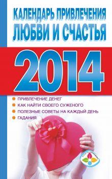 Календарь привлечения любви и счастья 2014