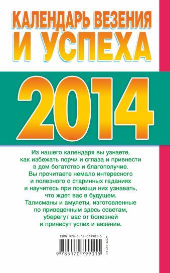 Календарь везения и успеха 2014