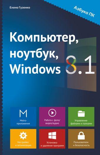 Компьютер, ноутбук, Windows 8.1