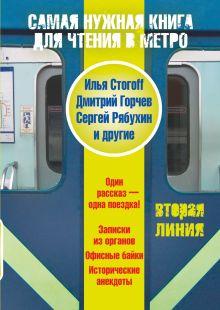 Самая нужная книга для чтения в метро. Вторая линия