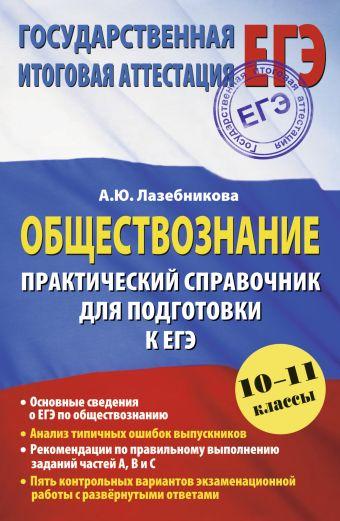 ЕГЭ 2015. Обществознание. (60х90/16) Практический справочник для подготовки к ЕГЭ.