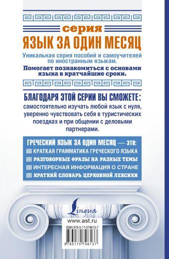 Греческий язык за один месяц. Самоучитель разговорного языка. Начальный уровень