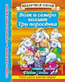 Волк и семеро козлят. Три поросенка 3+