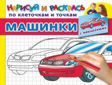 Машинки (с наклейками)