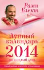 Лунный календарь на каждый день 2014 года