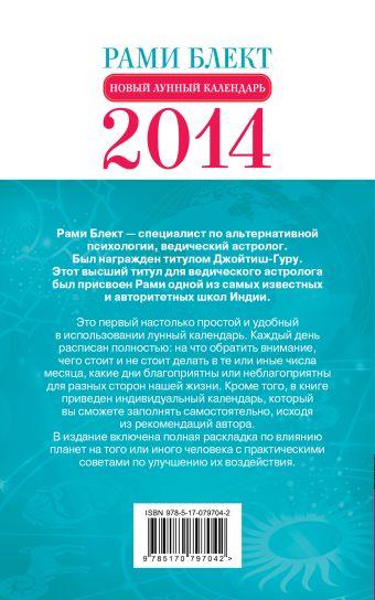 Новый лунный календарь 2014. Реальная помощь на каждый день