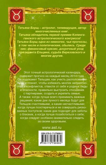 Астрологический прогноз на 2014 год. Телец. 21 апреля - 21 мая