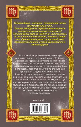 Астрологический прогноз на 2014 год. Дева. 24 августа - 23 сентября