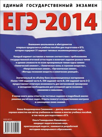 ЕГЭ-2014. ФИПИ. Химия. 50+1 типовых вариантов экзаменационных работ для подготовки к ЕГЭ