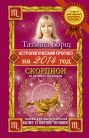 Астрологический прогноз на 2014 год. Скорпион. 23 октября - 22 ноября