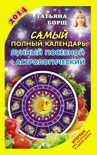 Самый полный календарь на 2014 год. Лунный, посевной, + астрологический