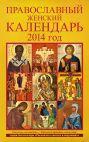 Православный женский календарь. 2014 год