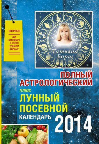 Лунный посевной и астрологический календарь в удобном формате на веревочке