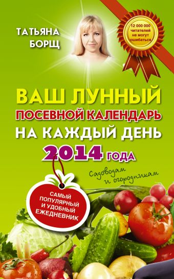Ваш лунный посевной календарь на каждый день 2014 года + удобный ежедневник садовода и огородника