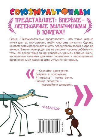 Муравьишка-хвастунишка