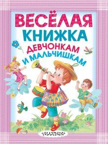 Весёлая книжка девчонкам и мальчишкам