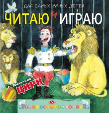 Читаю и играю. Цирк