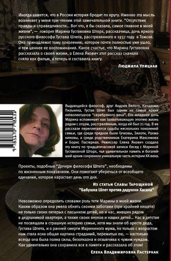 Дочь философа Шпета в фильме Елены Якович. Полная версия воспоминаний Марины Густавовны Шторх