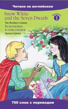 Белоснежка и семь гномов=Snow White and the Seven Dwarfs