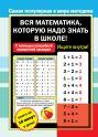 Вся математика, которую надо знать к школе!