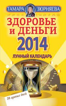 Здоровье и деньги. Лунный календарь на 2014 год