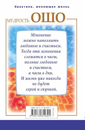 Мудрость Ошо. Еще один день для любви и счастья