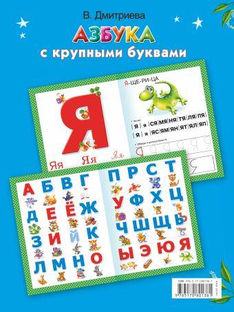 Азбука с крупными буквами