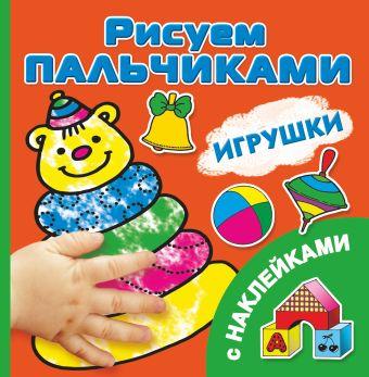 Игрушки Рисуем пальчиками. [C наклейками]