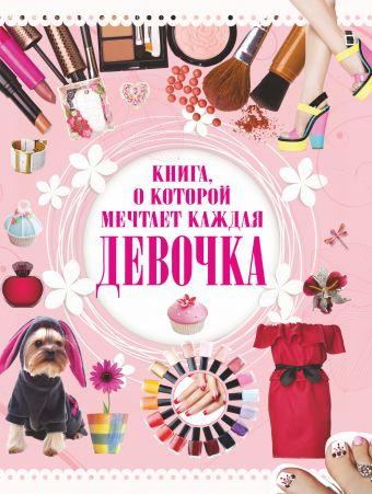 Книга, о которой мечтает каждая девочка