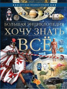 Большая энциклопедия. Хочу знать всё