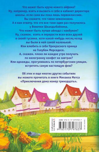 Приключения дома № 13