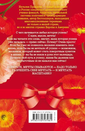 Календарь благополучия и успеха 2014