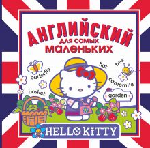 Hello Kitty. Английский для самых маленьких