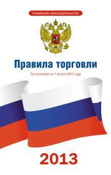 Правила торговли по состоянию на 1 августа 2013 года