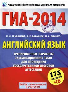 ГИА-2014. ФИПИ. Английский язык. (60х90/8) Тренировочные варианты экзаменационных работ для проведения ГИА в новой форме