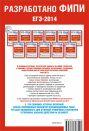 ЕГЭ-2014. ФИПИ. Физика. (70х100/16) Самое полное издание типовых вариантов ЕГЭ.