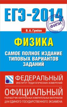 ЕГЭ-2014. ФИПИ. Физика. (84х108/32) Самое полное издание типовых вариантов ЕГЭ.