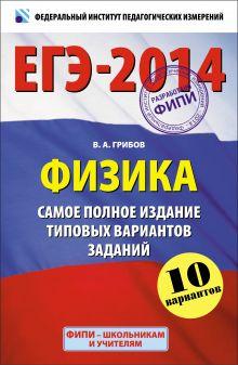 ЕГЭ-2014. ФИПИ. Физика. (60х90/16) Самое полное издание типовых вариантов ЕГЭ.