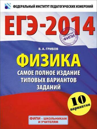 ЕГЭ-2014. ФИПИ. Физика. (60х90/8) Самое полное издание типовых вариантов ЕГЭ.