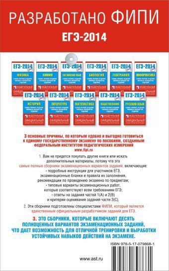 ЕГЭ-2014. ФИПИ. Английский язык. (84х108/32) Самое полное издание типовых вариантов ЕГЭ