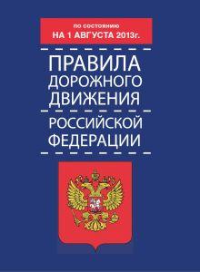 Правила дорожного движения (по состоянию на 01.08.2013 г)