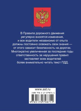Правила дорожного движения (по состоянию на 01.10.2013 г)