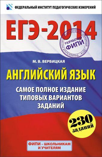 ЕГЭ-2014. ФИПИ. Английский язык. (60х90/16) Самое полное издание типовых вариантов ЕГЭ
