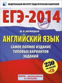 ЕГЭ-2014. ФИПИ. Английский язык. (60х90/8) Самое полное издание типовых вариантов ЕГЭ