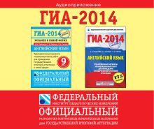 ГИА-2014. ФИПИ. Английский язык. CD. Тренировочные варианты экзаменационных работ для проведения ГИА в новой форме. 9 класс.