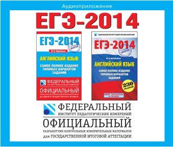 ЕГЭ-2014. ФИПИ. Английский язык. CD. Самое полное издание типовых вариантов заданий.